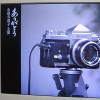 チェリーが100円の時代に一眼レフカメラ