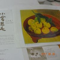 """力強く、色鮮やか""""遊亀の世界""""、真似る日本画。"""