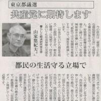 #akahata 東京都議選 共産党に期待します/都民の生活守る立場で 山家悠紀夫さん・・・今日の赤旗記事