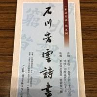 【米寿記念】第五回石川芳雲詩書展