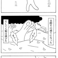 マンガ・四コマ・『わがなきあとにさん』