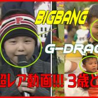 [BIGBANG] G-DRAGONの超レア動画!!! 3歳と4歳の姿!!!!