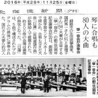 箏一音会創立35周年記念演奏会