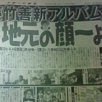 スポーツ報知(追記あり)