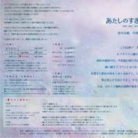4月29日30日☆公演に向けて!出来た〜!
