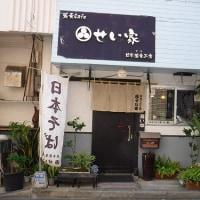 蕎麦cafe せい家