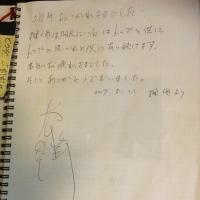 (メモ)「喫茶トップ」に大泉さんのメッセージ。
