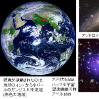 釈尊は阿弥陀経で宇宙には人類が住む無数の惑星があることを説かれている