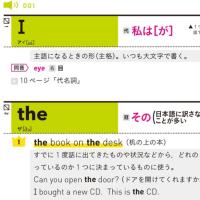 【江南】英語の勉強どうやるのがいいのか?1【伊藤塾】