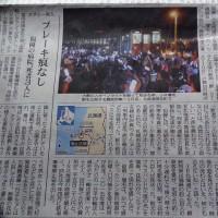 東京新聞に北海道の記事が載っていました