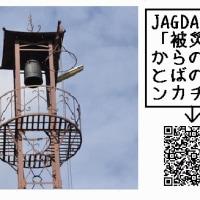6/22 東日本大震災被災者支援失敗実践集(「わーくNo.065」より)