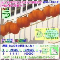 [う山先生・分数]【算数】[中学受験]【う山先生からの挑戦状】その193