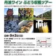 丹波ワイン 収穫ツアー(2017.09.03)