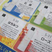 出ますッ!!新登場4種類!!!!