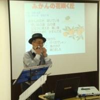 2/22水 姫路老人ホームあいぼーでハーモニカ、オカリナ、尺八ジョイントコンサート実施 写真アップ