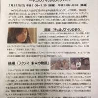 今夜19:00「ノーベル賞作家の旅ーチェルノブイリと福島」