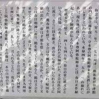 河津 称念寺