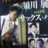 【芸術手記】須川 展也with サックスバンド♪