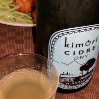 シードル「kimori」で乾杯!