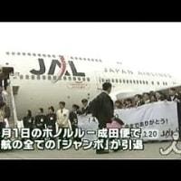 日航ジャンボ国内線仕様機、ラストフライト