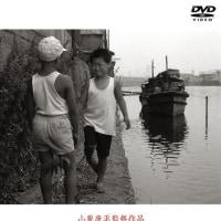 小栗康平「泥の河」(1981年、105分)