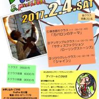 2017☆新春LIVE&W.S.予定...♫