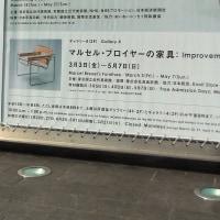 東京国立近代美術館で、 『マルセル・ブロイヤーの家具』 をみました。