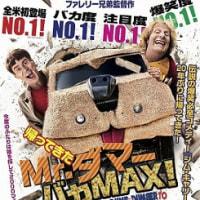 「帰ってきたMr.ダマー バカMAX!」、20年ぶりのジムキャリーとファレリー兄弟監督