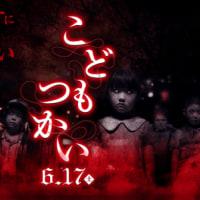 映画「こどもつかい」 日本語字幕上映のご案内