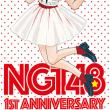 【NGT】1stDVDジャケットに思う