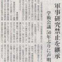 #akahata 軍事研究禁止を継承/学術会議 50年ぶりに声明・・・今日の赤旗記事