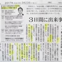 「戦前思想」による教育改革のはじめの一歩。 安倍首相と夫人、動かぬ状況証拠=9月の三日間:東京新聞 〔思索の日記 武田康弘〕