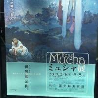 ミュシャ展 at 新国立美術館