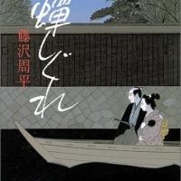 慎ましく凛として『蝉しぐれ』by藤沢周平