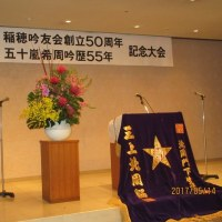 稲穂吟友会創立50周年、五十嵐 希周 吟歴55周年記念大会