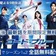 埼玉県で救助ヘリの有料化が決まった!!