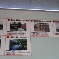 加賀温泉駅