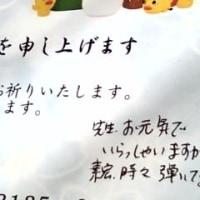 【お客様の声】生徒さんからの年賀状・うれしい!④