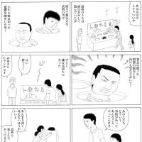 マンガ・1ページ・『人間叩きくん』