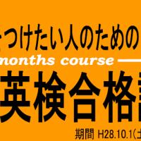 小城三日月教室でも10月から英検講座がスタートします