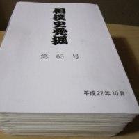 『相撲史発掘』83号をお頒けします