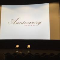 伊藤万理華出演映画『アニバーサリー』トークショーに参加してきた