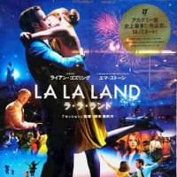 映画 「LA LA LAND」 そしてテレビのアカデミー賞