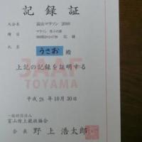 日記0127:陸協の公認記録証