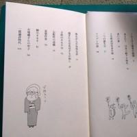 九十歳。何がめでたい  (佐藤愛子 著)を読む