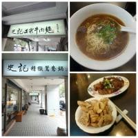 【台湾出張の旅in台北】2日目は地元で評判の牛肉麺を食べに昼食から!