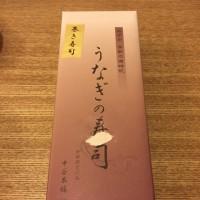 中谷本舗の「鰻の寿司」を食す