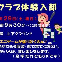 ☆【おしらせ】今月も体験入部を開催します! ☆