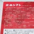 埼玉県北本市 B級ご当地グルメ 「日本一の北本トマトカレー」(レトルト) はレベルが高いと思うの