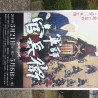 「2014年NHK大河ドラマ特別展 軍師官兵衛」…県立歴史博物館に行ってきました。